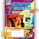 """Робочий зошит з курсу """"Мистецтво"""" 8 клас. Нова програма"""