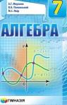 ГДЗ. Алгебра 7 клас Мерзляк А.Г (Нова програма)