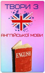 Всі твори з англійської мови для 5-11 класів з перекладом. Фіщенко скачати