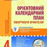 4 клас. Орієнтовний календарний план 2016/2017 н.р. (розвантажені програми)