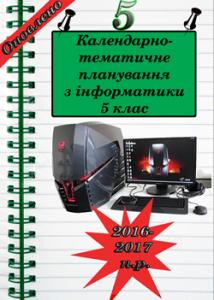 Календарно-тематичне планування уроків інформатики в 5 класу 2016-2017 н.р.