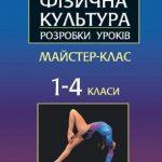 Розробки уроків фізкультури 1-4 клас (Майстер-клас)