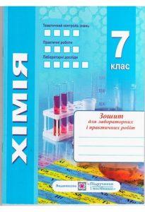 Робочий зошит-посібник з хімії для 7 класу. Нова програма (Ольга Березан)