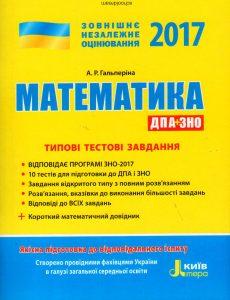Математика ЗНО 2017. Типові тестові завдання. Гальперіна