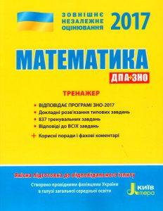 ЗНО 2017 Математика. Комплексне видання + ДПА. Гальперіна