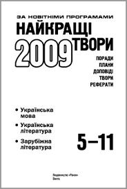 Найкращі шкільні твори 5-11 класи (укр. мова, література, зарубіжна література)
