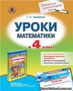 Уроки (конспекти) математики  4 клас до підручника М.В. Богдановича