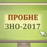 Завдання пробного ЗНО-2017 з хімії