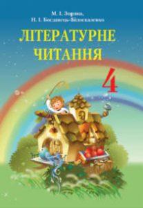 Літературне читання 4 клас (Зоряна Нова програма)