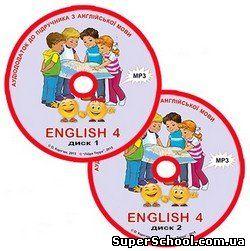 Аудіододаток  з англійської мови для 4 класу (О.Д. Карп'юк) . Нова програма