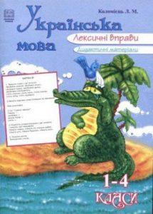 Лексичні вправи з української мови для дітей 1-4 класів