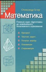 Математика. Повний шкільний курс для підготовки до ЗНО (2 частина) Істер