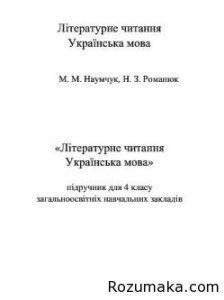 Літературне читання. Українська мова 4 клас (Наумчук Нова програма)