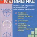 Математика. Повний шкільний курс для підготовки до ЗНО (1 частина) Істер