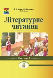 Літературне читання 4 клас (Барна Нова програма)
