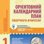 Орієнтовний календарний план 1 клас. 2016/2017 н.р. (розвантажені програми)