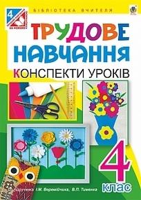 Всі конспекти з трудового навчання  4 клас (до підручника І. М. Веремійчика).
