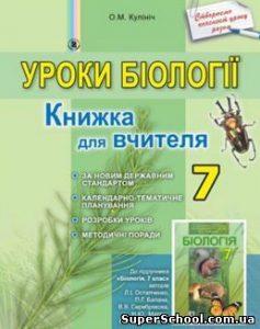 Уроки (конспекти) біології 7 клас. Остапченко