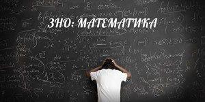 Пробне ЗНО 2017 математика завдання і відповіді