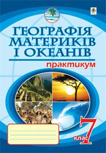Підручник Географія материків і океанів 7 клас. Практикум. Нова програма