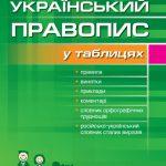 Підручник Українська мова – правопис у таблицях: Правила, винятки, приклади, коментарі