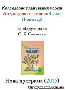 Календарне планування уроків Літературного читання для 4 класу. Савченко