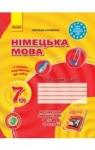 Робочий зошит Німецька мова 7 клас Сотникова Розвязки