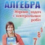 Збірник задач і контрольних робіт Алгебра 7 клас Мерзляк