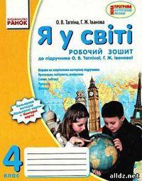 Робочий зошит Я у світі 4 клас Тагліна Відповіді