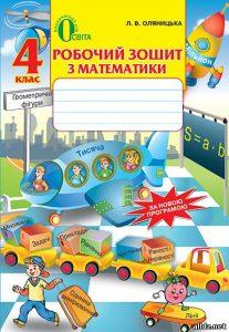 Робочий зошит Математика 4 клас Оляницька Відповіді