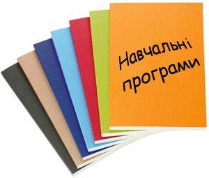 Навчальна програма з  української мови, 5–9 класи 2017 рік