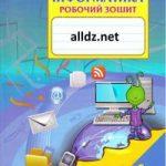 Робочий зошит Інформатика 4 клас Ломаковська Відповіді