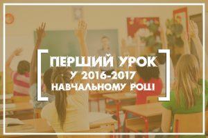 "Конспект Першого Уроку 2017 ""Унікальна Україна"""