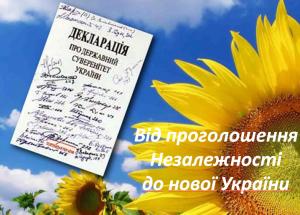 Від проголошення Незалежності до нової України. Конспект першого уроку 2016/2017 н.р.