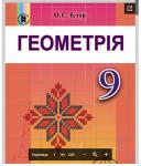 Підручник Геометрія 9 клас Істер 2017
